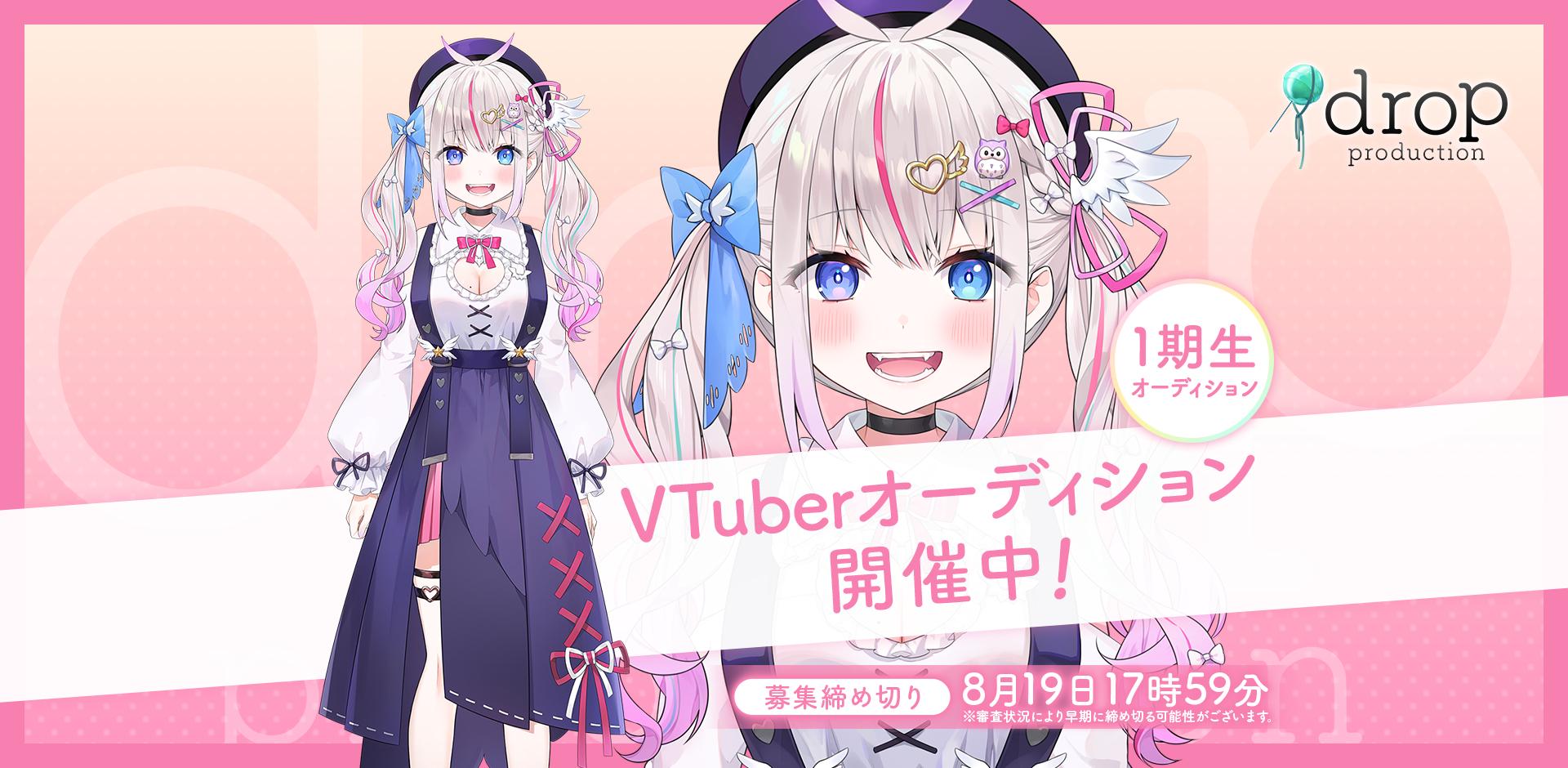 drop production VTuberオーディション開催中!